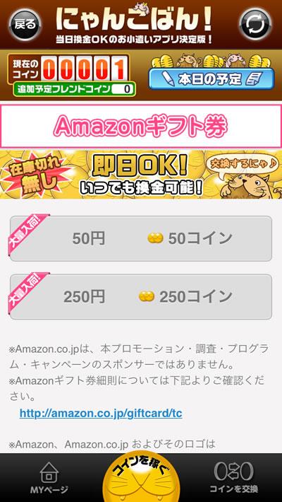 にゃんこばん/アマゾンギフト交換