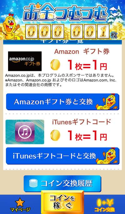 お小遣いアプリ「お金つむつむ」/交換