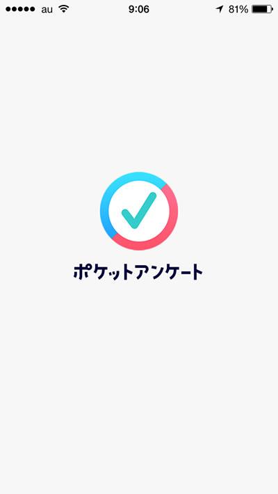 お小遣いアプリ「ポケットアンケート」の口コミ評価