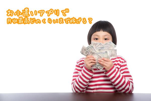 お小遣いアプリで月収最高どのくらいまで稼げる?