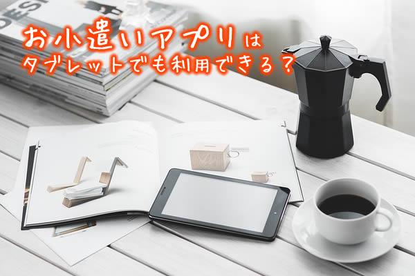 お小遣いアプリはタブレットでも利用できる?