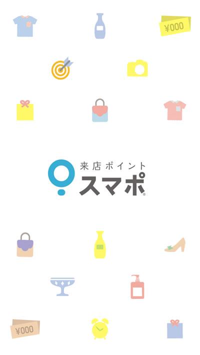 お小遣いアプリ「スマポ」
