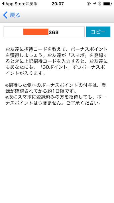 お小遣いアプリ「スマポ」友達紹介制度