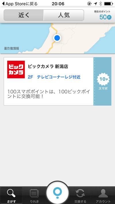 お小遣いアプリ「スマポ」お店に寄ってポイントゲット