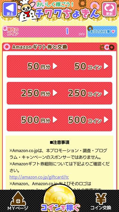 お小遣いアプリ「チワワちょきん」交換先リスト