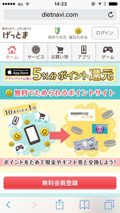 お小遣いアプリ「ゲットマネー」