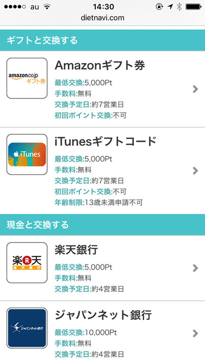 お小遣いアプリ「ゲットマネー」交換先リスト