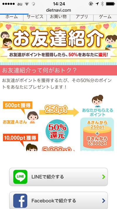 お小遣いアプリ「ゲットマネー」友達紹介