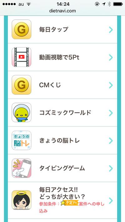 お小遣いアプリ「ゲットマネー」メニュー