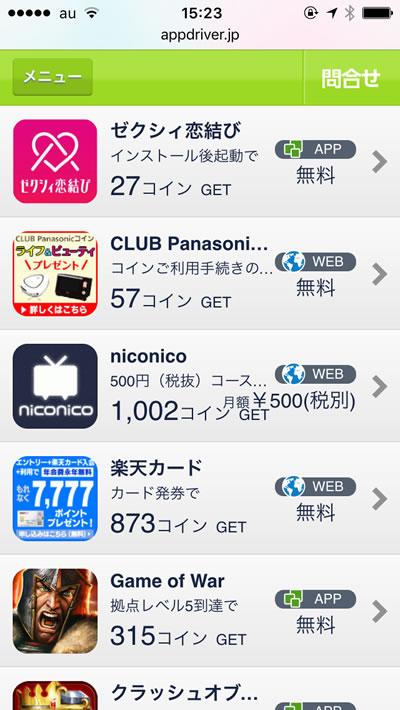 お小遣いアプリ「お財布.com」アプリインストール