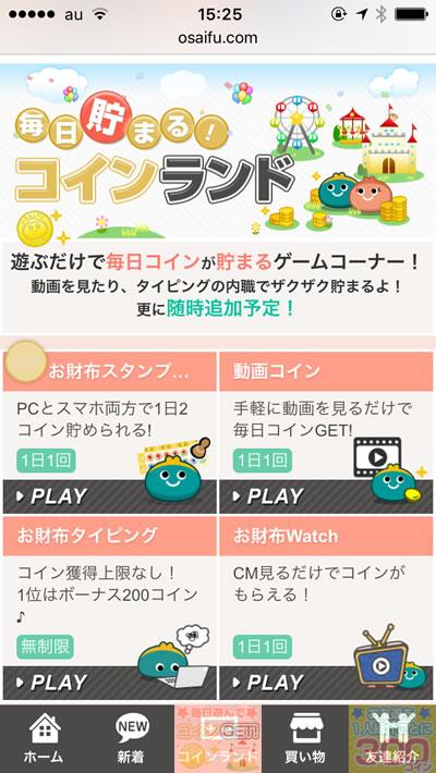 お小遣いアプリ「お財布.com」コインランド
