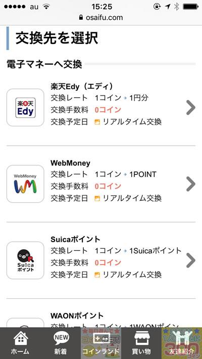 お小遣いアプリ「お財布.com」交換先リスト