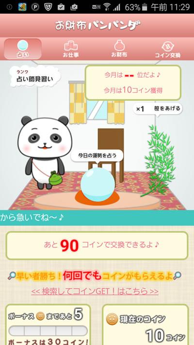 お小遣いアプリ「お財布パンパンダ」ゲット