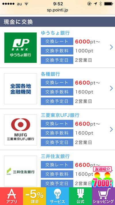 お小遣いアプリ「ポイントインカム」交換先リスト