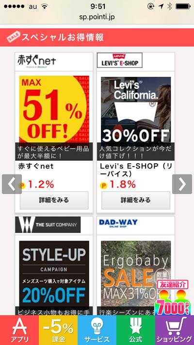 お小遣いアプリ「ポイントインカム」ショッピング
