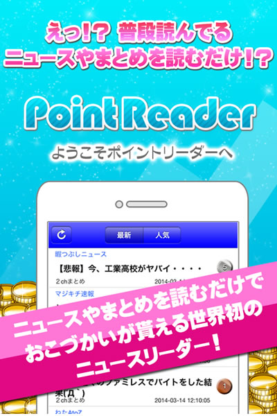 お小遣いアプリ「PointReader」