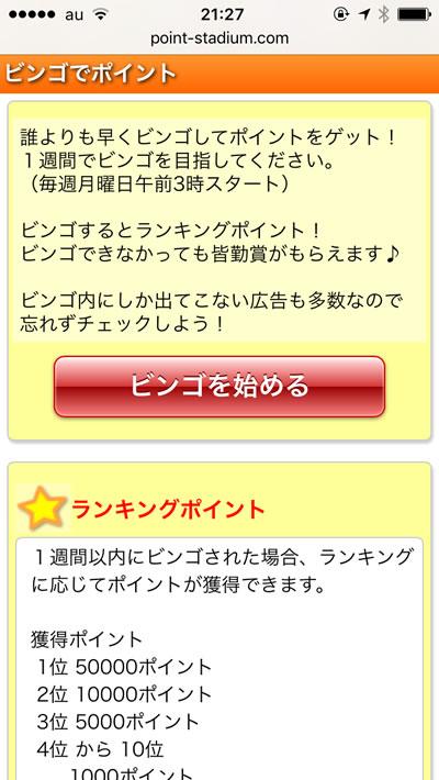 お小遣いアプリ「ポイントスタジアム」ビンゴ
