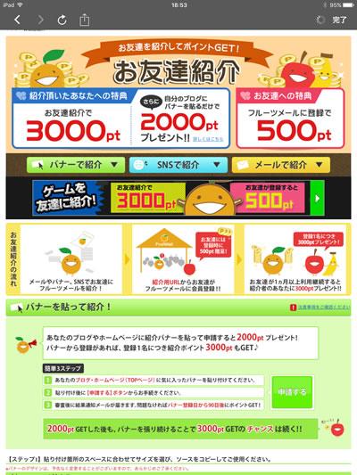 お小遣いアプリ「フルーツメール」友達紹介制度