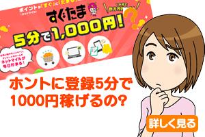 すぐたま 登録して5分で1000円貯められるってホント?