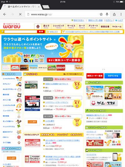 お小遣いアプリ「Warau.jp(ワラウ)」