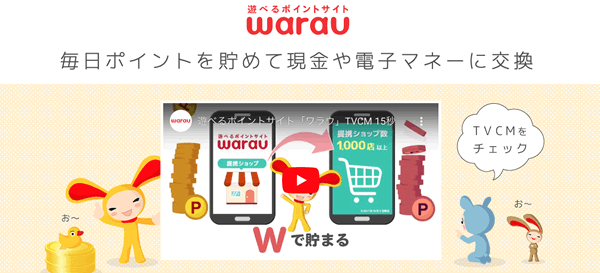 Warau.jp(ワラウ)