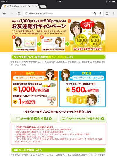 お小遣いアプリ「Warau.jp(ワラウ)」友達紹介制度