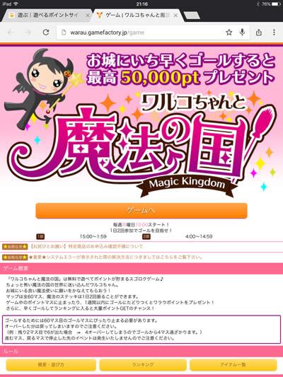 お小遣いアプリ「Warau.jp(ワラウ)」魔法の国