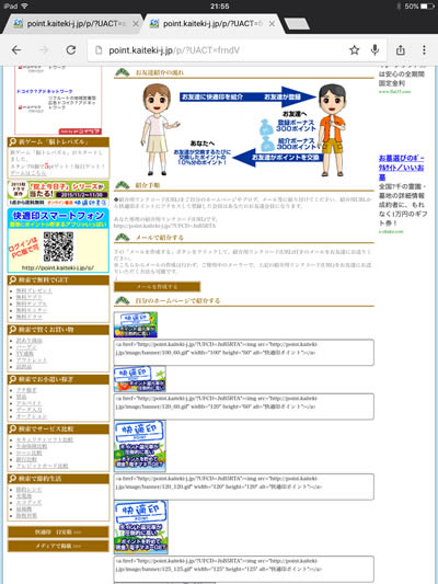 お小遣いアプリ「快適印ポイント」友達紹介制度