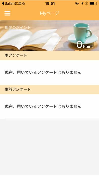 お小遣いアプリ「マクロミル」アンケート
