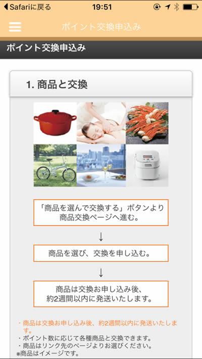 お小遣いアプリ「マクロミル」交換先リスト