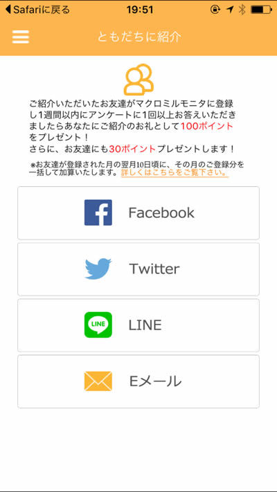 お小遣いアプリ「マクロミル」友達紹介制度
