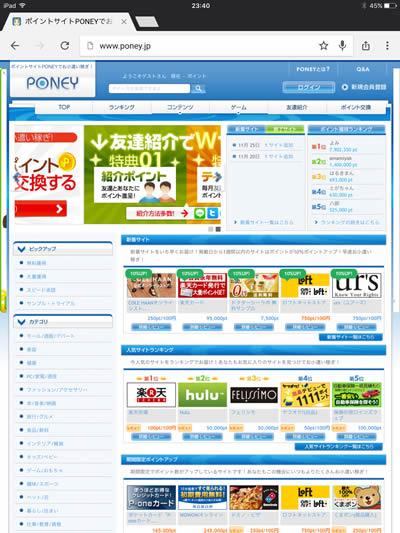 お小遣いアプリ「PONEY(ポニー)」