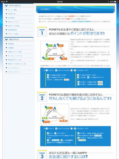 お小遣いアプリ「PONEY(ポニー)」友達紹介制度