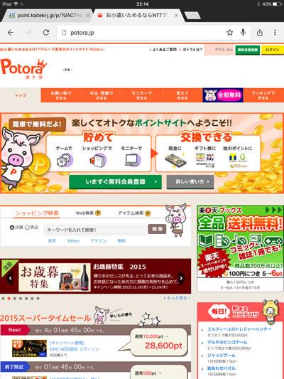 お小遣いアプリ「Potora(ポトラ)」