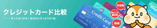 モッピー クレジットカード比較