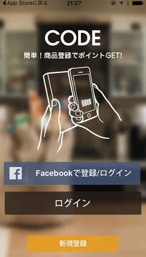お小遣いアプリ「CODE(コード)」ログイン