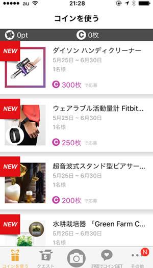 お小遣いアプリ「CODE(コード)」コイン