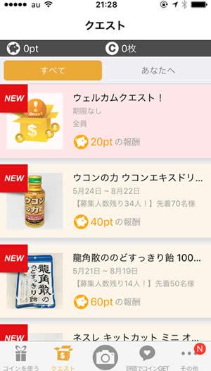 お小遣いアプリ「CODE(コード)」クエスト