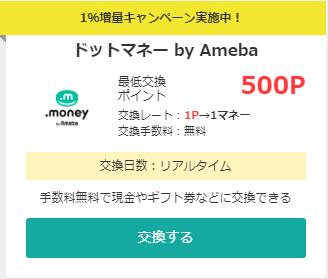 モッピー .money増量キャンペーン