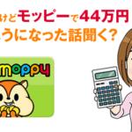 モッピーで44万円稼げるようになった方法聞く?