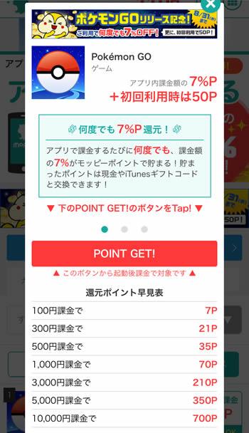モッピー ポケモンGO7%還元