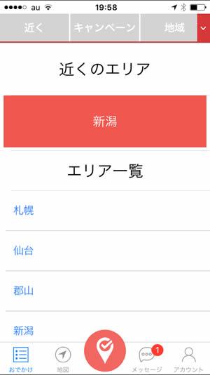 お小遣いアプリ「楽天チェック」エリア一覧