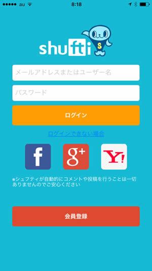 お小遣いアプリ「シュフティ(shufti)」