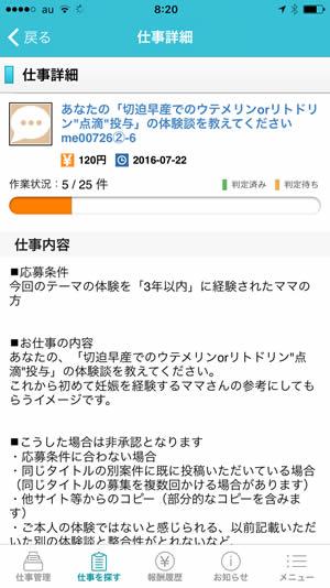 お小遣いアプリ「シュフティ(shufti)」お仕事詳細