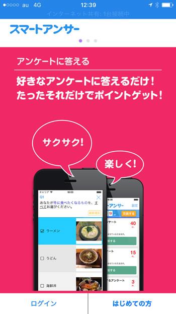 お小遣いアプリ「スマートアンサー」