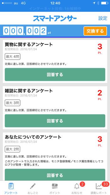 お小遣いアプリ「スマートアンサー」アンケート