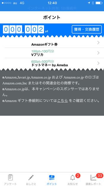 お小遣いアプリ「スマートアンサー」交換先リスト