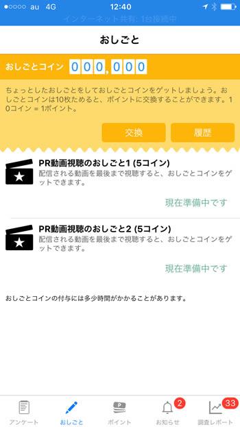 お小遣いアプリ「スマートアンサー」仕事