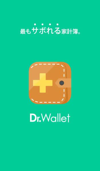 家計簿アプリ「無料家計簿Dr.Wallet」