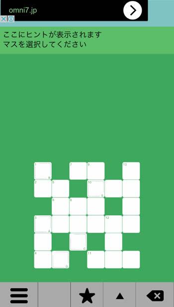 懸賞アプリ「懸賞クロスワード」